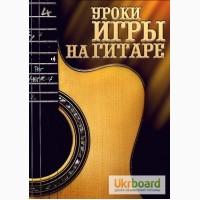Уроки игры на гитаре на дому ( Ирпень )