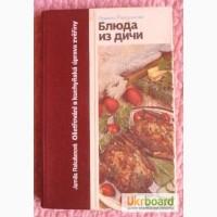 Ярмила Ракушанова. Блюда из дичи. Лот 2