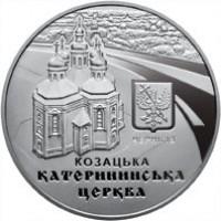 Катерининська церква в м.Чернігові. Монета