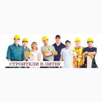 Требуются Строители Специалисты в Литву. Работа Литва