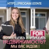 Бесплатно подать объявление по недвижимости prodam.estate