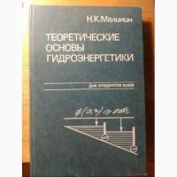 Теоретические основы гидроэнергетики - Н.К. Малинин
