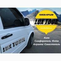 ЛюксТур пассажирские перевозки Крым Киев от 800* грн