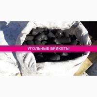 Топливный Брикет - Угольные БРИКЕТЫ в мешках по 25 кг с доставкой по Украине от 22 тонн
