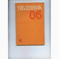 Песенник-86 (мелодии и тексты)