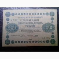 Кредитный билет 250 рублей 1918 года