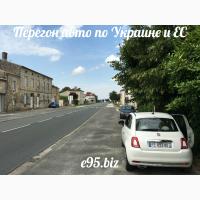 Профессиональный перегон авто по Украине, из Европы, Германии. Узнать стоимость услуг