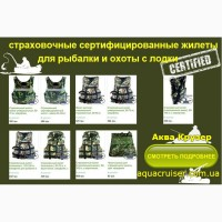 Страховочные (спасательные) жилеты для рыбалки и охоты с лодки, цвет камуфляж, сертификат