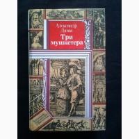 Александр Дюма. Три мушкетера. ПФ Библиотека приключений и фантастики