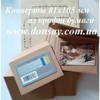 Изготовление канцелярских конвертов стандартных и нестандартных форматов в Киеве