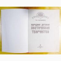 Г. М. Науменко «Народное детское поэтическое творчество»