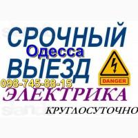 Срочный вызов Электрика все районы Одессы, без посредников, без выходных