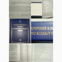 Книги по юриспруденції для студентів юристів викладачів суддів та інші