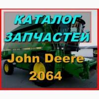 Каталог запчастей Джон Дир 2064 - John Deere 2064 на русском языке в печатном виде