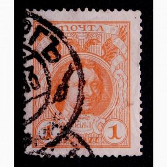 Марка Петр 1 первый 1916 год 1 копейка редкая