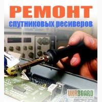 Ремонт, прошивка и настройка ресиверов спутникового телевидения