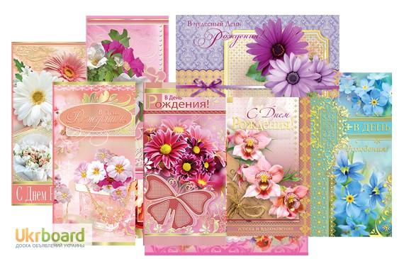 Купить открытки дёшево и оптом