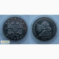 Монета 2 гривны 1999 Украина - 80 лет соборности Украины (уценка)