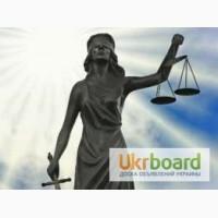 Юридические услуги в Дарницком суде г. Киева