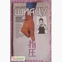Шиацу японская терапия надавливанием пальцами. Намикоши Токуиро