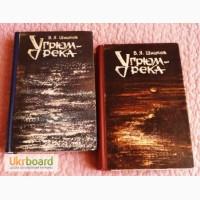 Шишков. Угрюм-река. Роман в 2-х томах