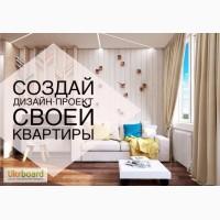 Курсы дизайна в Киеве. Спешите записаться