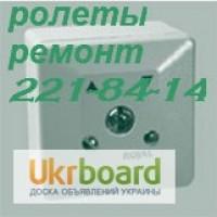 Модернизация и ремонт ролетов, переделка роллет Киев