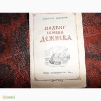 Подвиг Семёна Дежнёва С.Марков 1948