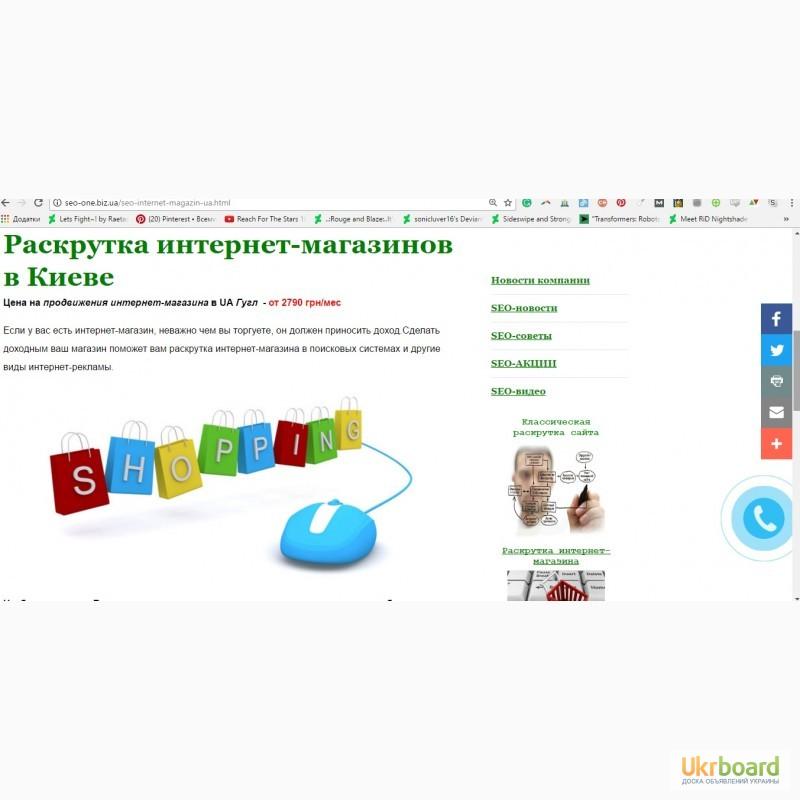 Купить раскрученный интернет сайт