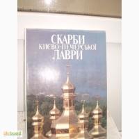 Продам книгу Скарби Киево-печерскої лаври