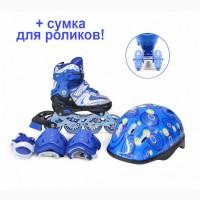 Детские ролики. Набор со шлемом, защитой и сумочкой. 3 цвета. Наличие в Киеве. Акция