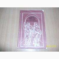 В.Ярошенко - Люди и сокровища