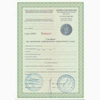 Сертификат нарколога. Форма 140