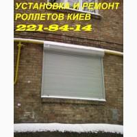 Установка ролетов Киев, ремонт ролетов Киев