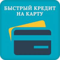 Компания KREDIT ONLINE выдаст денежные займы пoд небoльшoй прoцент