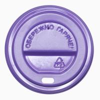 Крышка на стакан КР69 50шт.(50/2500) (175мл) Фиолетовая