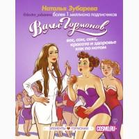 Продам книгу : Вальс гормонов: вес, сон, секс, красота и здоровье как по нотам