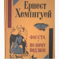 Фієста. По кому подзвін, Е.Хемінгуей, Київ 1985
