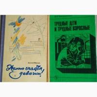 Две книги о воспитании. А. Маркуша. В. Чередниченко