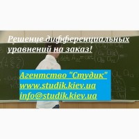 Решение дифференциальных уравнений на заказ, задачи по математике и пр
