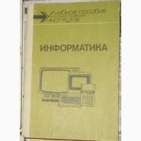 Продам учебное пособие по информатике