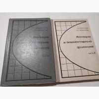Алгебра и элементарные функции. В двух частях Е.Кочетков