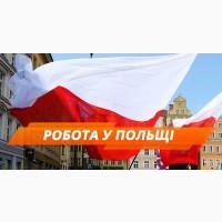 Робота в Польщі.Офіційно. Вакансії в Польщі 2019