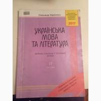 Українська мова і література (збірних тестових завдань) Авраменко