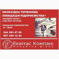 Ліквідація підприємства ТОВ Харків. Послуги юриста з корпоративного права Харків