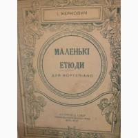 Ноты І. Беркович Маленькі етюди для фортепіано