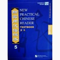 Продам Новый практический курс китайского языка (5)