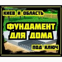 ФУНДАМЕНТ ПОД КЛЮЧ Киев и Область • за 7-12 дней • Договор • Материалы