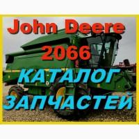 Каталог запчастей Джон Дир 2066 - John Deere 2066 книга на русском языке
