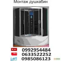 Услуги сантехника в Днепропетровске